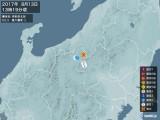2017年08月13日13時19分頃発生した地震