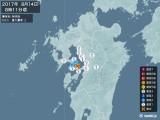 2017年08月14日08時11分頃発生した地震