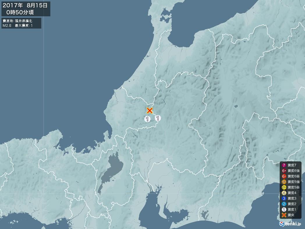 地震情報 2017年08月15日 00時50分頃発生 最大震度:1 震源地:福井県嶺北(拡大画像)