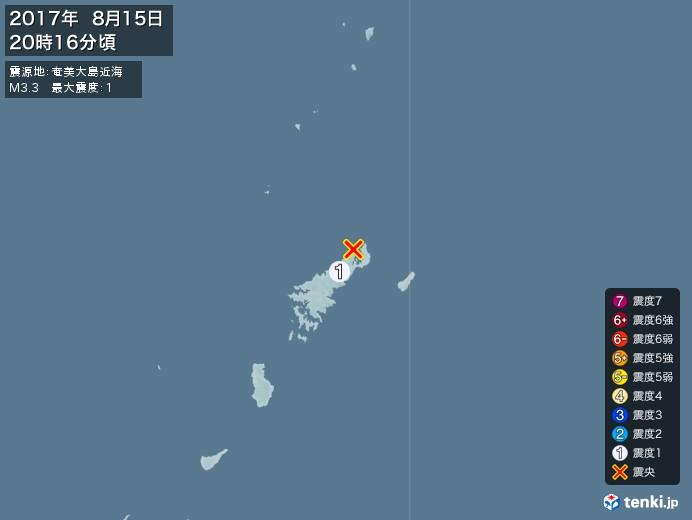 地震情報(2017年08月15日20時16分発生)