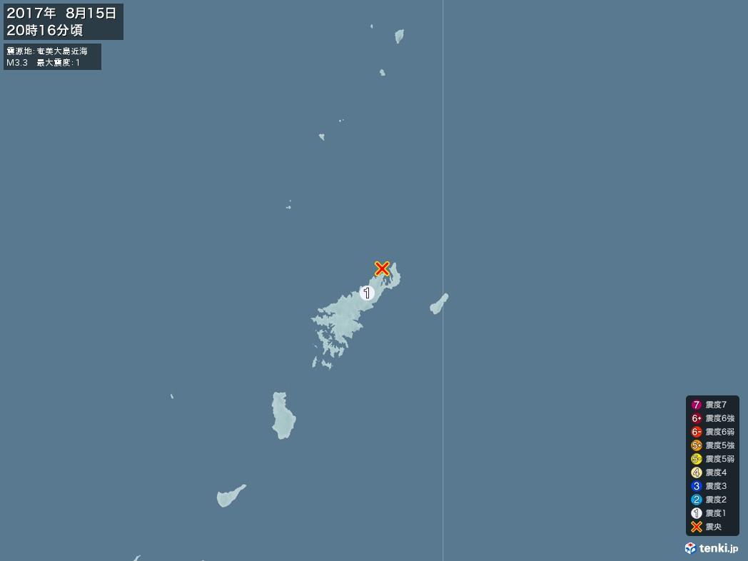 地震情報 2017年08月15日 20時16分頃発生 最大震度:1 震源地:奄美大島近海(拡大画像)