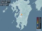 2017年08月15日21時31分頃発生した地震