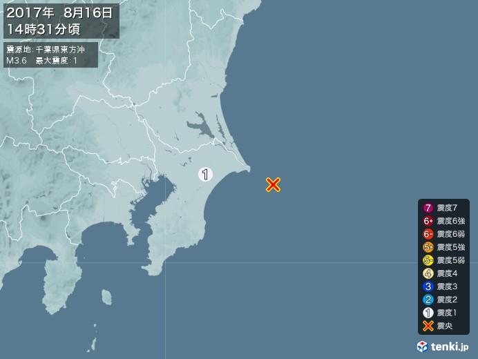 地震情報(2017年08月16日14時31分発生)