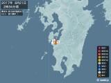 2017年08月21日02時34分頃発生した地震