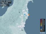 2017年08月22日15時11分頃発生した地震