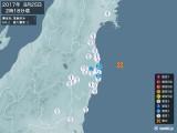 2017年08月25日02時18分頃発生した地震