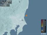 2017年08月31日10時49分頃発生した地震