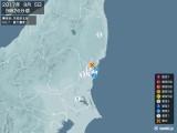 2017年09月05日09時26分頃発生した地震