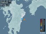 2017年09月08日20時56分頃発生した地震