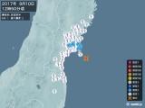 2017年09月10日12時50分頃発生した地震