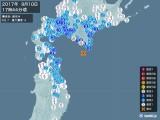 2017年09月10日17時44分頃発生した地震