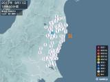 2017年09月11日18時40分頃発生した地震