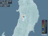 2017年09月13日04時00分頃発生した地震