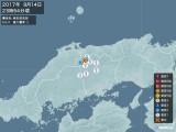 2017年09月14日23時54分頃発生した地震