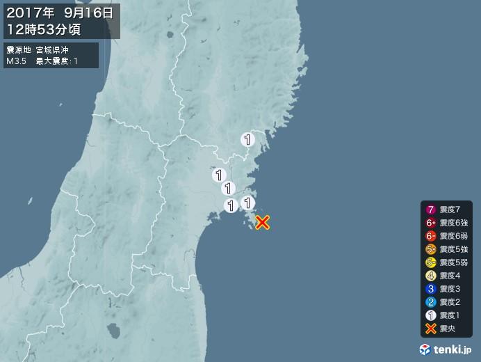 地震情報(2017年09月16日12時53分発生)