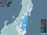 2017年09月20日05時18分頃発生した地震