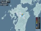 2017年09月22日07時45分頃発生した地震