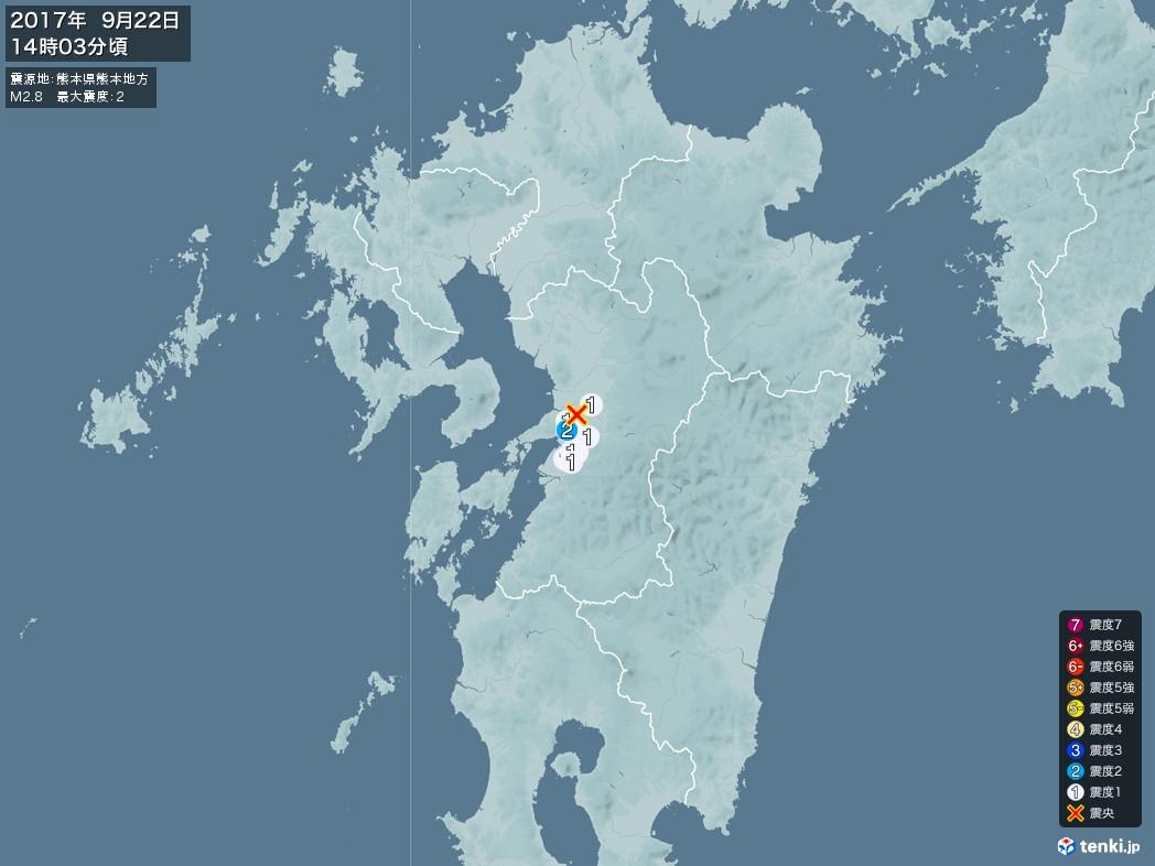 地震情報 2017年09月22日 14時03分頃発生 最大震度:2 震源地:熊本県熊本地方(拡大画像)