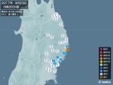 2017年09月23日00時20分頃発生した地震