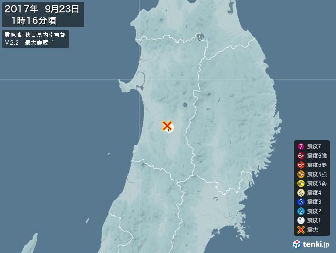 地震情報(2017年09月23日01時16分発生)
