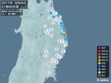 2017年09月24日21時46分頃発生した地震