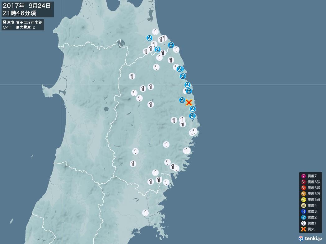 地震情報 2017年09月24日 21時46分頃発生 最大震度:2 震源地:岩手県沿岸北部(拡大画像)