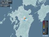2017年09月26日19時43分頃発生した地震