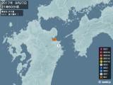 2017年09月27日21時50分頃発生した地震