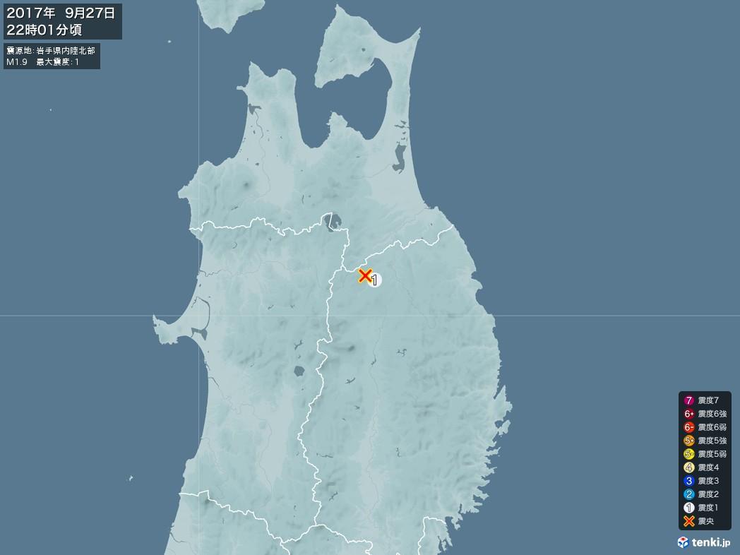 地震情報 2017年09月27日 22時01分頃発生 最大震度:1 震源地:岩手県内陸北部(拡大画像)