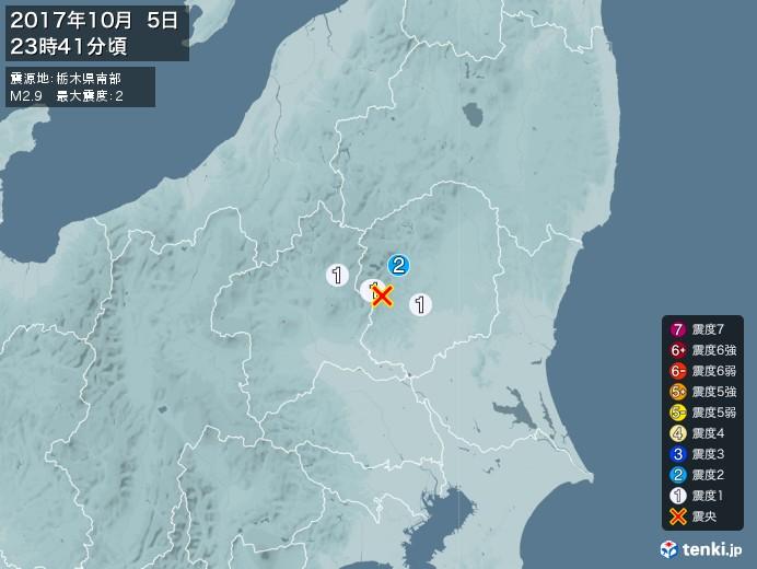 地震情報(2017年10月05日23時41分発生)