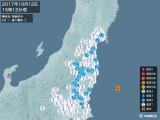 2017年10月12日15時12分頃発生した地震