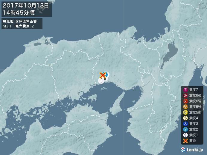 地震情報(2017年10月13日14時45分発生)
