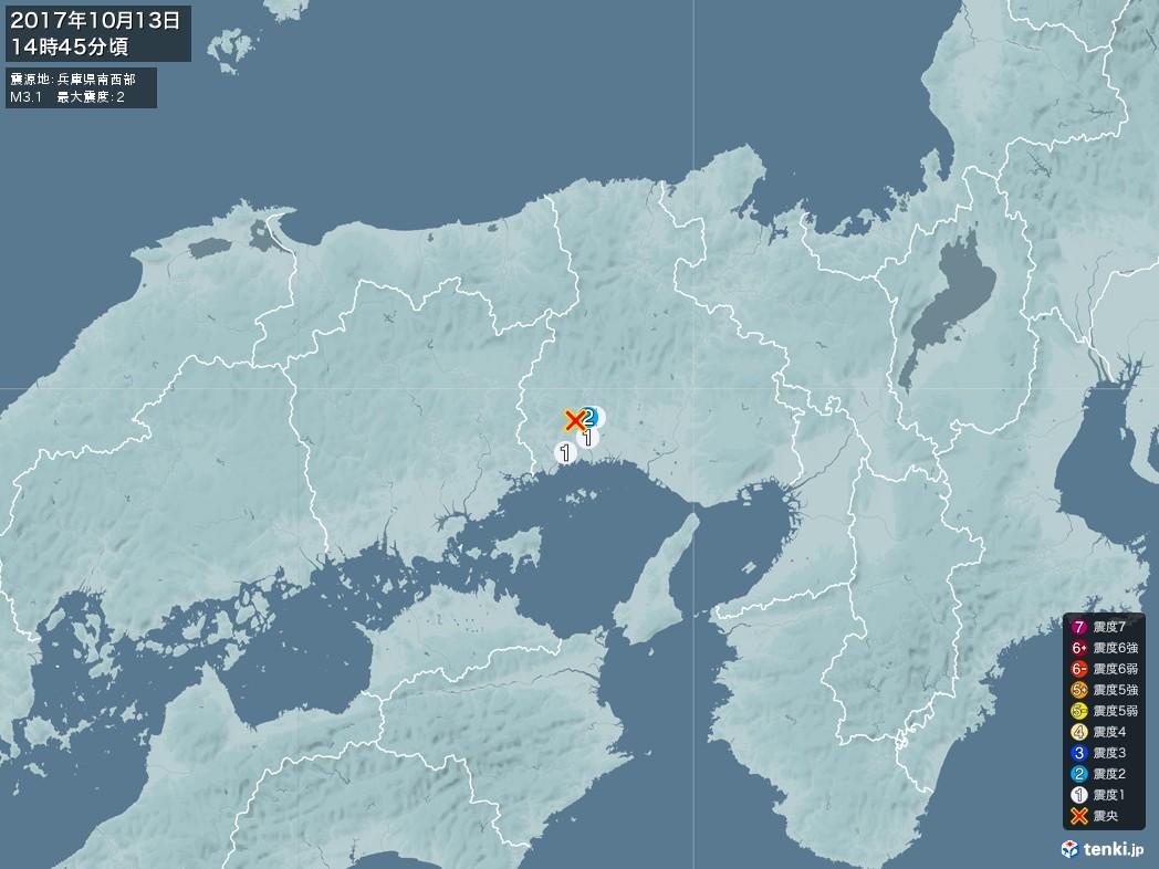 地震情報 2017年10月13日 14時45分頃発生 最大震度:2 震源地:兵庫県南西部(拡大画像)