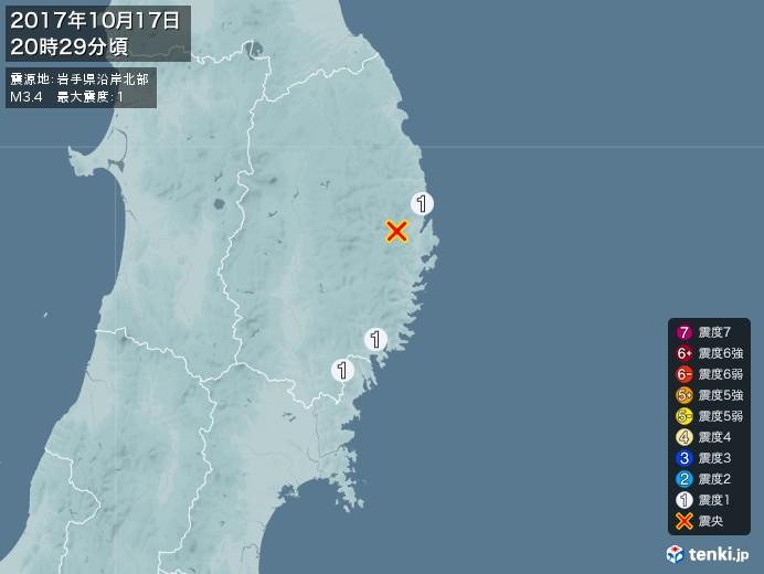 地震情報(2017年10月17日20時29分発生)