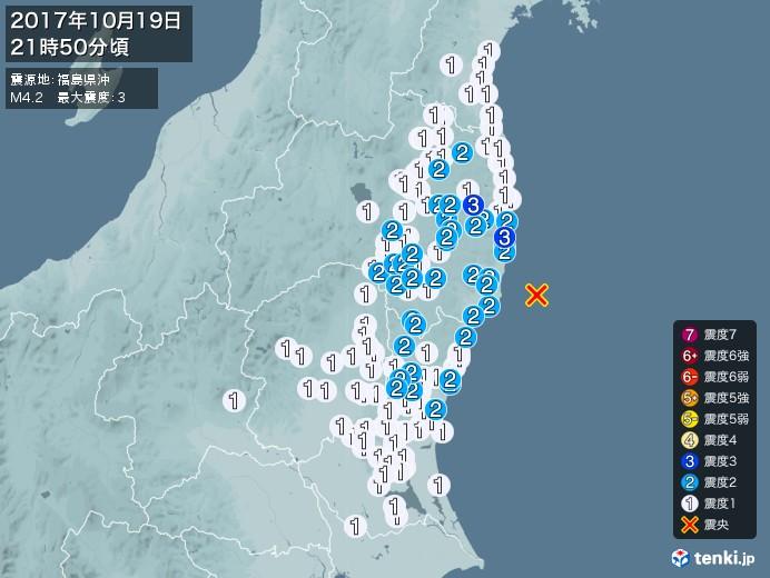 地震情報(2017年10月19日21時50分発生)