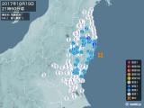 2017年10月19日21時50分頃発生した地震