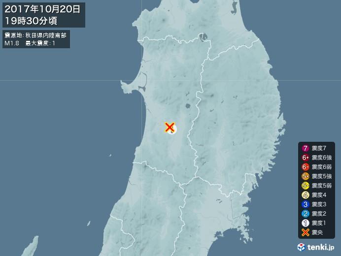 地震情報(2017年10月20日19時30分発生)