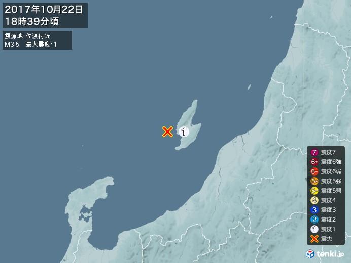 地震情報(2017年10月22日18時39分発生)