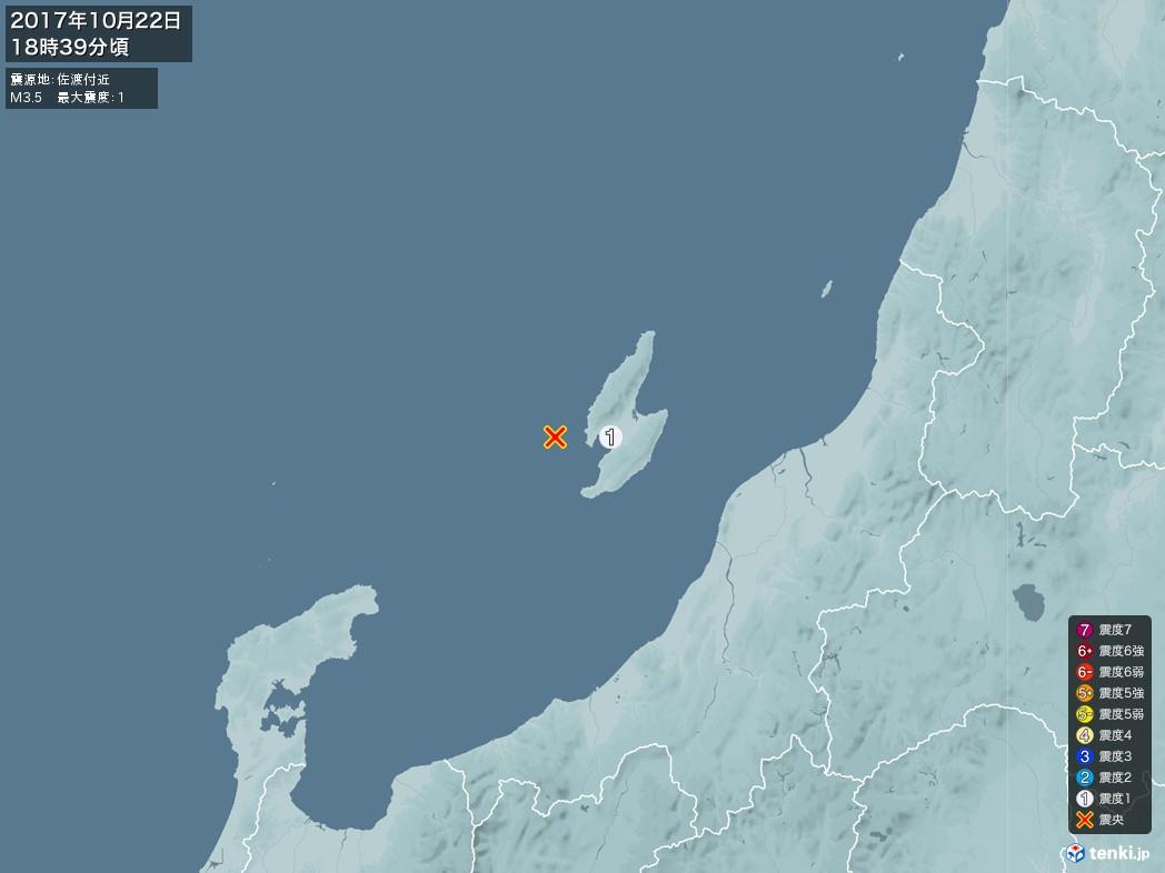 地震情報 2017年10月22日 18時39分頃発生 最大震度:1 震源地:佐渡付近(拡大画像)