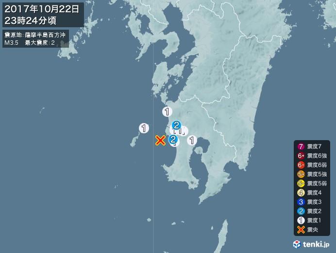地震情報(2017年10月22日23時24分発生)