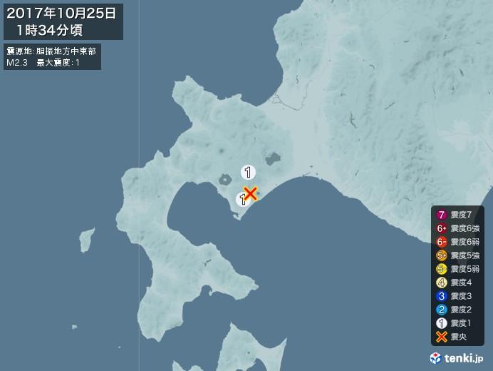 地震情報(2017年10月25日01時34分発生)