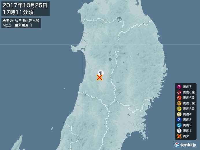 地震情報(2017年10月25日17時11分発生)