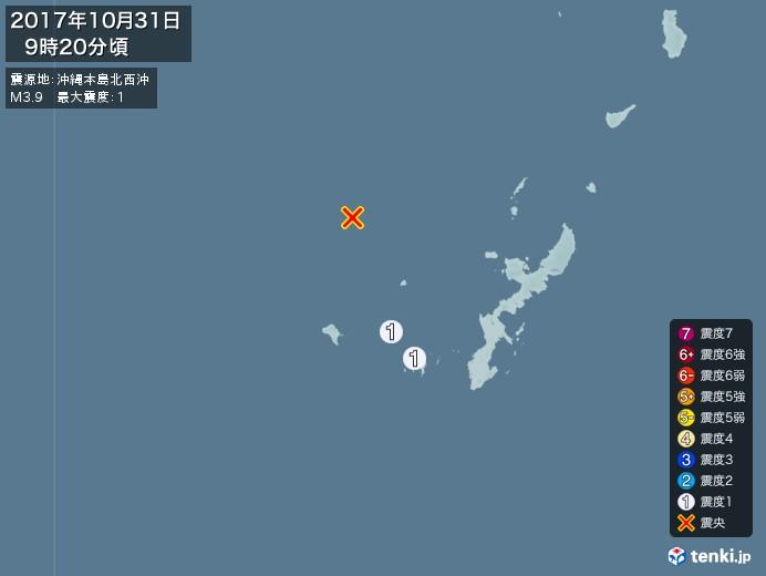 地震情報(2017年10月31日09時20分発生)