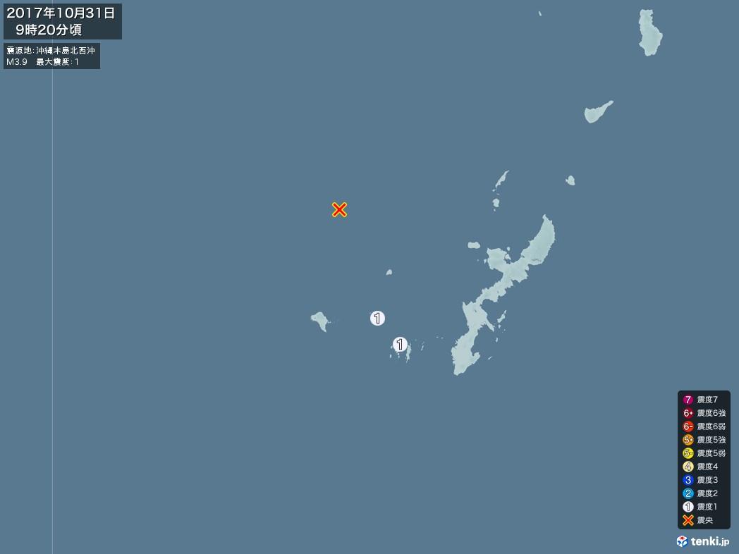 地震情報 2017年10月31日 09時20分頃発生 最大震度:1 震源地:沖縄本島北西沖(拡大画像)