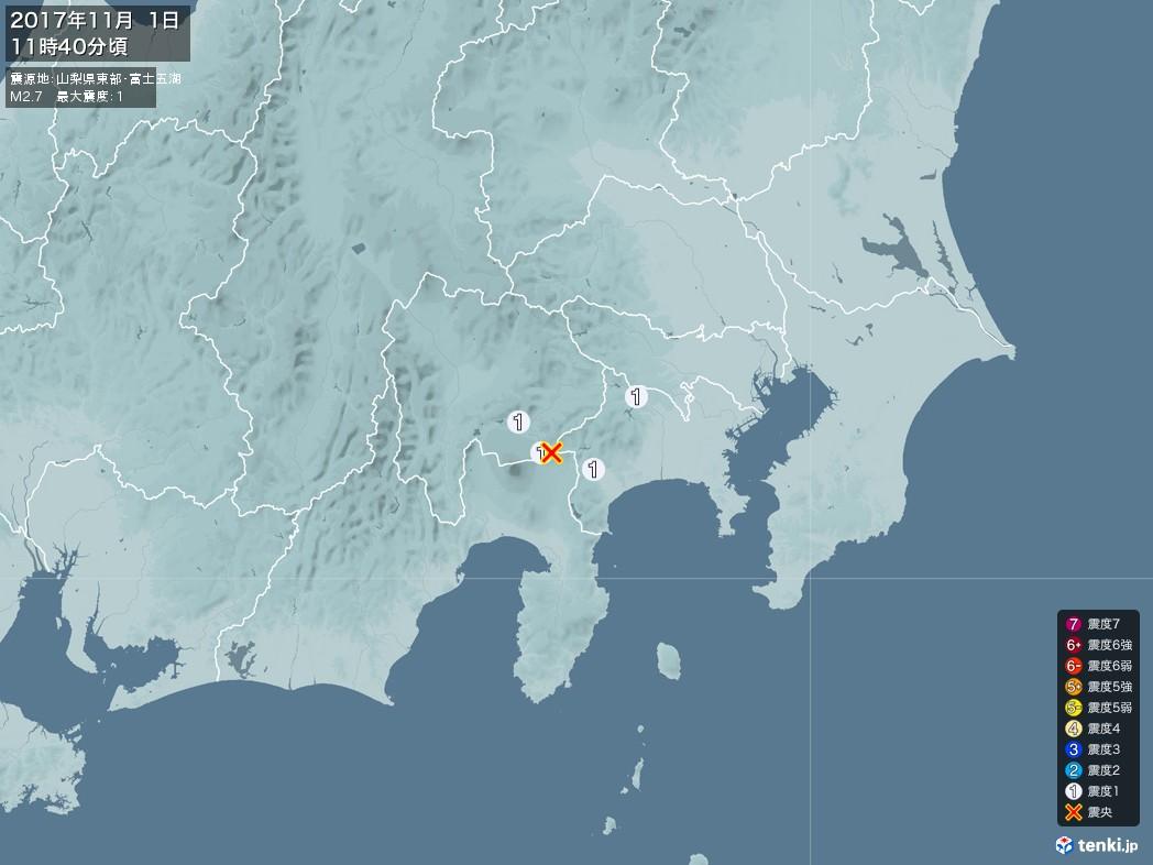 地震情報 2017年11月01日 11時40分頃発生 最大震度:1 震源地:山梨県東部・富士五湖(拡大画像)