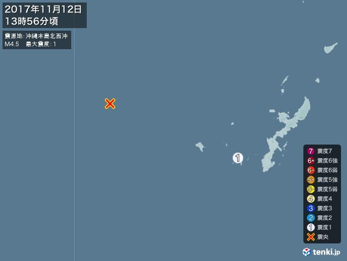 地震情報(2017年11月12日13時56分発生)