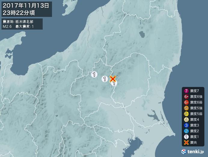 地震情報(2017年11月13日23時22分発生)