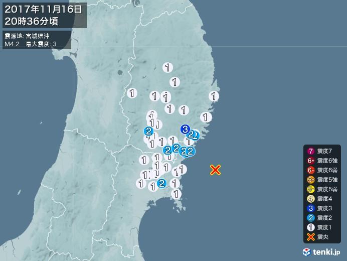 地震情報(2017年11月16日20時36分発生)