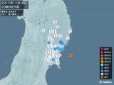 2017年11月16日20時36分頃発生した地震