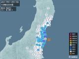 2017年11月17日10時02分頃発生した地震